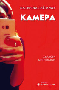 cover Κατερίνα Γαϊτάνου 10x15 300